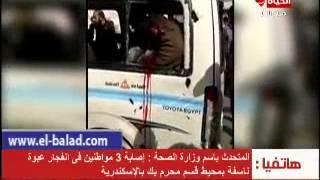 بالفيديو.. «الصحة»: شفاء المصابين في انفجار محيط قسم «محرم بك» بالإسكندرية