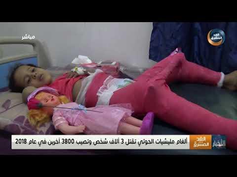 ألغام مليشيا الحوثي تقتل 3 آلاف شخص وتصيب 3800 آخرين في عام 2018َ