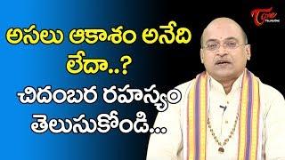 అసలు ఆకాశం అనేది లేదా? చిదంబర రహస్యం తెలుసుకోండి | Garikapati Narasimharao | TeluguOne - TELUGUONE