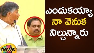 CM Chandrababu Naidu Requested Govt Employee To Be Seated At Praja Vedhika | AP Latest News Updates - MANGONEWS