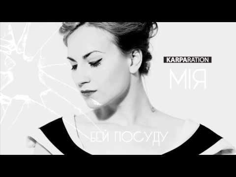 MIYA ( МІЯ/МИЯ ) - Бей Посуду (AUDIO SINGLE)