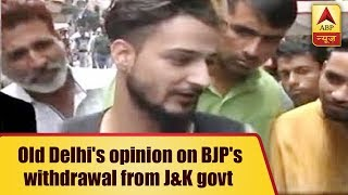 Old Delhi's Opinion: BJP's withdrawal from J&K govt is not the right step - ABPNEWSTV