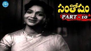 Santosham Telugu Full Movie Parts 10/10 || NTR | Anjali Devi | Jamuna - IDREAMMOVIES