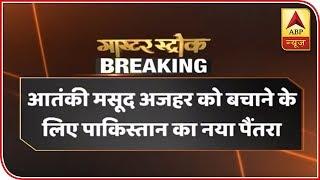 Pakistan Shifts Jaish Chief Masood Azhar To A Military Hospital In Rawalpindi | ABP News - ABPNEWSTV