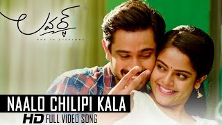 Lover Video Songs - Naalo Chilipi Kala Full Video Song | Raj Tarun, Riddhi Kumar | Dil Raju - DILRAJU