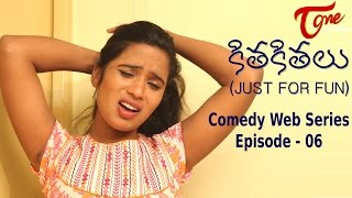 Kithakithalu (కితకితలు) | Telugu Comedy Web Series | Episode 06 | #TeluguWebSeries - TELUGUONE