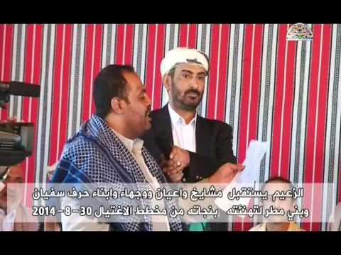 الزعيم يستقبل مشايخ و ابناء حرف سفيان و بني مطر لتهنئته بنجاته من مخطط الاغتيال 30-08-2014