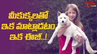 Now, You Can Talk To Your Dog - TELUGUONE