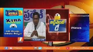 Janareddy Press Meet On Congress Defeat | #TelanganaElectionResults2018 | iNews - INEWS