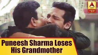 Ex Bigg Boss Contestant Puneesh Sharma Loses His Grandmother | ABP News - ABPNEWSTV