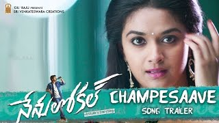Champesaave Song Trailer | Nenu Local Movie Songs - Nani, Keerthy Suresh - DILRAJU