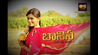 Baanisa  | Latest Telugu Short Film 2018 || One Media Telugu - YOUTUBE