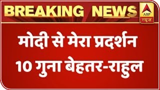My performance is 10 times better than Modi, Rahul Gandhi praises himself - ABPNEWSTV