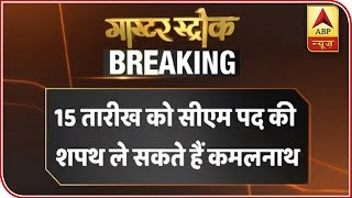 Congress' CM race faces hurdle, watch full story| Master Stroke Full(13.12.18) - ABPNEWSTV
