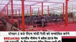 Morning Breaking: PM Modi to address 'Vijay Sankalp rally' today in Rajasthan - ZEENEWS
