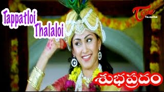 Subhapradam Movie Songs   Tappatloi Video Song   Allari Naresh, Manjari Fadnis - TELUGUONE