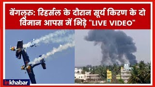 Two Aircraft Of Air Force's Aerobatics Team Crash In Bengaluru LIVE Video; एयर इंडिया विमान दुर्घटना - ITVNEWSINDIA