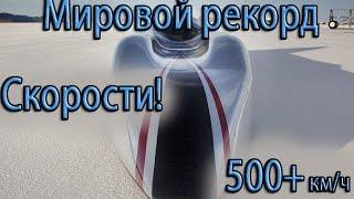 500км/ч+ Самый быстрый Электромобиль! Мировой рекорд скорости на электромобиле!