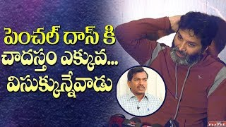 Trivikram Srinivas comments on Penchal Das | Aravindha Sametha success meet - IGTELUGU
