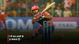 IPL 2018 : Rishabh Pant can smack sixes at will like Yuvraj singh, says Mandeep Singh - ZEENEWS