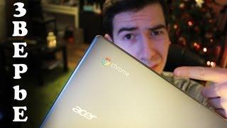 Обзор - ChromeBook Acer C720