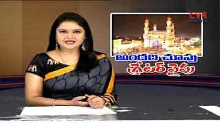 అందరి చూపు గ్రేటర్ వైపు..| All Political Parties Strategies Ahead Of Greater Hyderabad | CVR News - CVRNEWSOFFICIAL