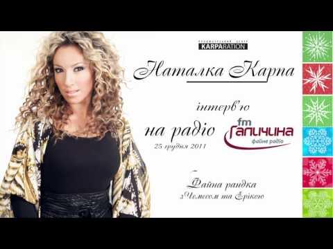Наталка Карпа. Інтерв'ю на радіо FM Галичина (25.12.11)