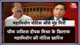 Venkaiah Naidu's Five Reasons For Rejecting Congress' CJI Impeachment Motion - AAJTAKTV
