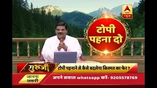GuruJi With Pawan Sinha: How will a cap help change your destiny - ABPNEWSTV