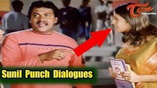 Sunil Punch Dialogues Back To Back || Telugu Comedy Scenes || TeluguOne - TELUGUONE