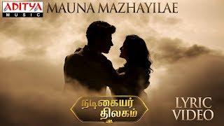 Mauna Mazhaiyilae Lyrical | Nadigaiyar Thilagam Songs | Keerthy Suresh | Dulquer Salmaan - ADITYAMUSIC