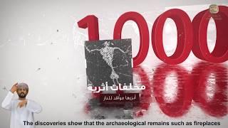 سلسلة آثار عمان جذورنا الأولى-  الأثر الأول موقع الوطية بمحافظة مسقط