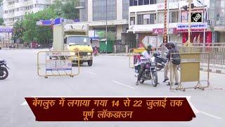video : बेंगलुरु में लॉकडाउन के दौरान की जा रही वाहनों की चेकिंग