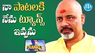 I Wont Give Tune To A Song - Ramajogayya Sastry || Talking Movies With iDream - IDREAMMOVIES