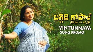 Baggidi Gopal Vintunnava Promo Song | Baggidi Gopal | Bhavya Sri | TFPC - TFPC