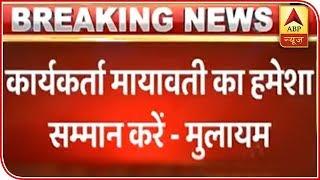 Full Speech: Always respect Mayawati, says Mulayam Singh to supporters in Mainpuri - ABPNEWSTV