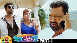 B Tech Love Story Latest Telugu Full Movie HD | Krishnudu | Anjali | Sravan | Part 1 | Mango Videos - MANGOVIDEOS