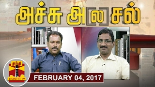 Achu A[la]sal 04-02-2017 Trending Topics in Newspapers Today | Thanthi TV Show