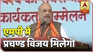 "Full Speech: ""PM Modi has never let BJP down"", says Amit Shah during Karyakarta Mahakumbh in Bhopal - ABPNEWSTV"