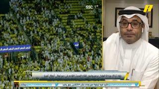 ما الذي يخشاه خالد القحطاني على النصر في دوري أبطال آسيا