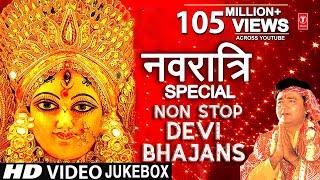 नवरात्री  Special Non Stop Devi Bhajans I GULSHAN KUMAR I SONU NIGAM I HARIHARAN I SURESH WADKAR - TSERIESBHAKTI