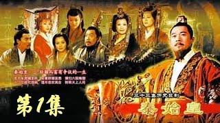 秦始皇 (33集全)(张丰毅/范冰冰)