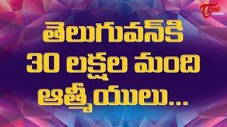 TeluguOne Friends Count Reached 3 Million - TELUGUONE