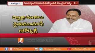Nallari Kiran Kumar Reddy Comments On AP Govt Over Negligence On Congress Welfare Schemes   iNews - INEWS