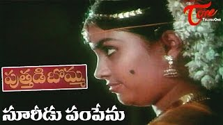 Puttadi Bomma Movie Songs || Suridu Pampenu Video Song || Naresh, Poornima - TELUGUONE