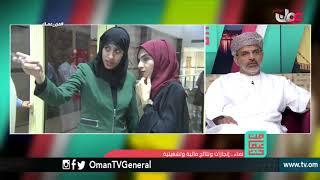 من عمان | الأربعاء 27 يونيو 2018م