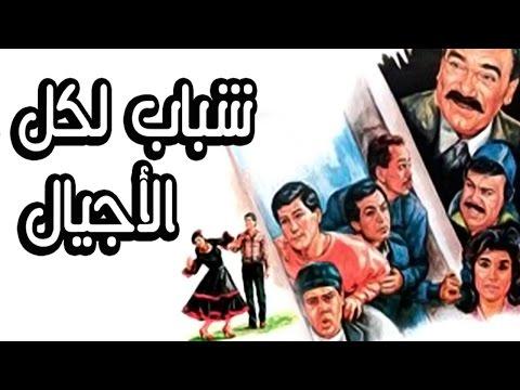 Shabab Lekol Elagyal Movie - فيلم شباب لكل الاجيال