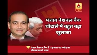 Jan Man: Agencies suspect Nirav Modi knew password of 'Swift System' used by banks for mon - ABPNEWSTV
