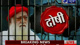 Asaram rape case verdict: नाबालिग से रेप मामले में आसाराम समेत 3 आरोपी दोषी करार - ITVNEWSINDIA