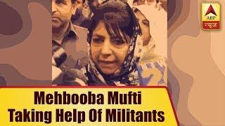 Jammu & Kashmir: Is former CM Mehbooba Mufti taking help of militants to save her political future? - ABPNEWSTV